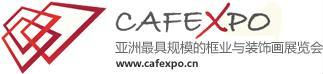 China Art & Frame Exposition,Yiwu Fair,Yiwu Fair