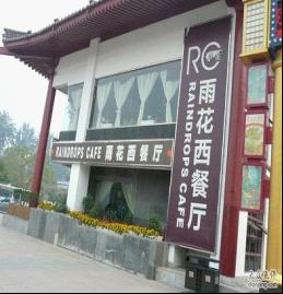 Raindrops Cafe,yiwu food,eat yiwu,best restaurant yiwu,Food Guide in Yiwu